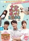 ナイン・ジンクス・ボーイズ 〜九厄少年〜 DVD版 Vol.1
