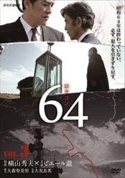 64 ロクヨン VOL.3