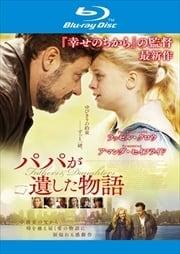 【Blu-ray】パパが遺した物語