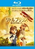 【Blu-ray】リトルプリンス 星の王子さまと私