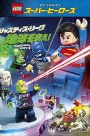 LEGO スーパー・ヒーローズ:ジャスティス・リーグ<地球を救え!>