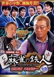 四神降臨外伝 麻雀の鉄人 挑戦者中野浩一 中巻