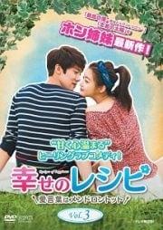 幸せのレシピ〜愛言葉はメンドロントット <テレビ放送版> Vol.3