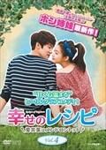 幸せのレシピ〜愛言葉はメンドロントット <テレビ放送版> Vol.4