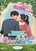 幸せのレシピ〜愛言葉はメンドロントット <テレビ放送版> Vol.5