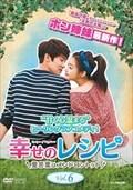 幸せのレシピ〜愛言葉はメンドロントット <テレビ放送版> Vol.6