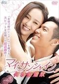 マイ・サンシャイン〜何以笙簫默〜 Vol.3