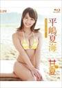 【Blu-ray】平嶋夏海 甘夏