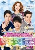 ワンダフル・ラブ〜愛の改造計画〜 Vol.11