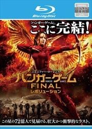 【Blu-ray】ハンガー・ゲーム FINAL:レボリューション