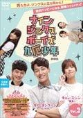 ナイン・ジンクス・ボーイズ 〜九厄少年〜 DVD版 Vol.2