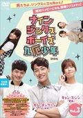 ナイン・ジンクス・ボーイズ 〜九厄少年〜 DVD版 Vol.3
