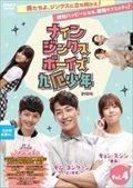 ナイン・ジンクス・ボーイズ 〜九厄少年〜 DVD版 Vol.4