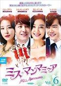 ミス・マンマミーア DVD版 Vol.6