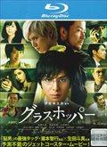 【Blu-ray】グラスホッパー
