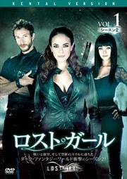 ロスト・ガール シーズン2 Vol.1