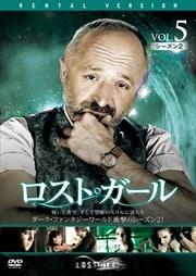 ロスト・ガール シーズン2 Vol.5