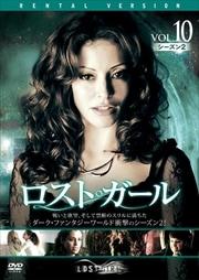 ロスト・ガール シーズン2 Vol.10