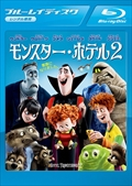 【Blu-ray】モンスター・ホテル2