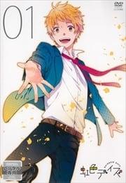 TVアニメ「虹色デイズ」 1巻