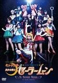 なかよし60周年記念公演 ミュージカル「美少女戦士セーラームーン」 -Un Nouveau Voyage-
