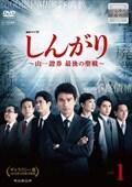 連続ドラマW しんがり 〜山一證券 最後の聖戦〜 Vol.1