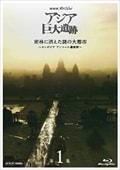 NHKスペシャル アジア巨大遺跡