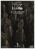 NHKスペシャル アジア巨大遺跡 第3集 地下に眠る皇帝の野望 〜中国 始皇帝陵と兵馬俑〜