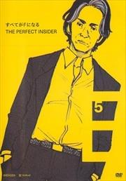 すべてがFになる THE PERFECT INSIDER 5