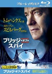 【Blu-ray】ブリッジ・オブ・スパイ