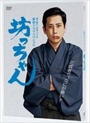 夏目漱石没後100年 新春ドラマスペシャル 坊っちゃん