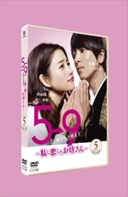 5→9(5時から9時まで) 〜私に恋したお坊さん〜 Vol.5