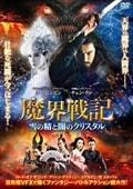 魔界戦記〜雪の精と闇のクリスタル〜