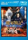 【Blu-ray】魔界戦記〜雪の精と闇のクリスタル〜