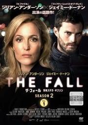 THE FALL 警視ステラ・ギブソン シーズン2 Vol.1