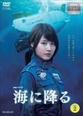 連続ドラマW 海に降る Vol.2