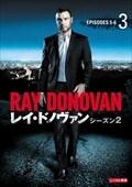 レイ・ドノヴァン シーズン2 Vol.3