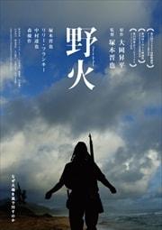 野火 (2014)