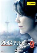 グレイズ・アナトミー シーズン 11 Vol.9