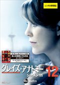 グレイズ・アナトミー シーズン 11 Vol.12