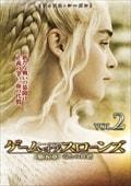 ゲーム・オブ・スローンズ 第五章:竜との舞踏 Vol.2