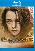 【Blu-ray】ゲーム・オブ・スローンズ 第五章:竜との舞踏 Vol.5