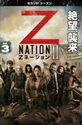 Zネーション<セカンド・シーズン> Vol.7