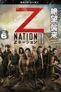 Zネーション<セカンド・シーズン> Vol.6