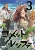 コメット・ルシファー vol.3