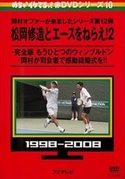 めちゃ2イケてるッ!赤DVDシリーズ10 松岡修造とエースをねらえ!2