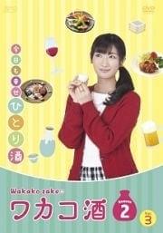 ワカコ酒 Season2 Vol.3