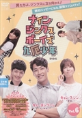 ナイン・ジンクス・ボーイズ 〜九厄少年〜 DVD版 Vol.6