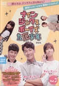 ナイン・ジンクス・ボーイズ 〜九厄少年〜 DVD版 Vol.7