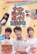 ナイン・ジンクス・ボーイズ 〜九厄少年〜 DVD版 Vol.9
